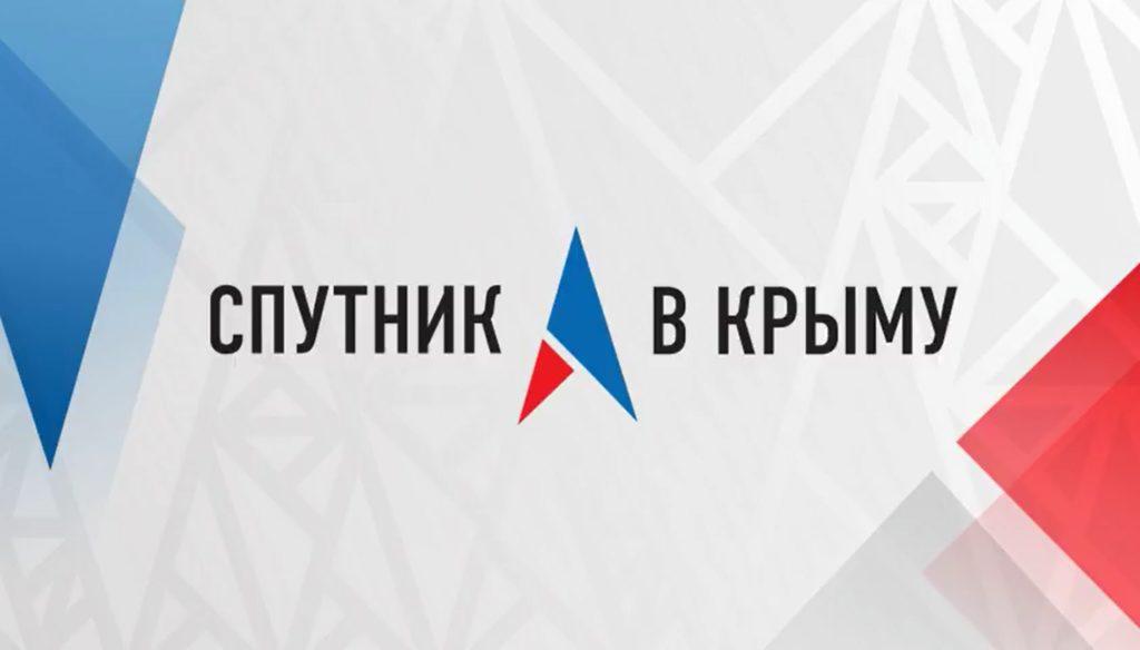 Тема эфира – «Крым в международном контексте»